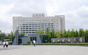 Dongbei University of Finance and Economics - Entrance to Dongbei University of Finance and Economy