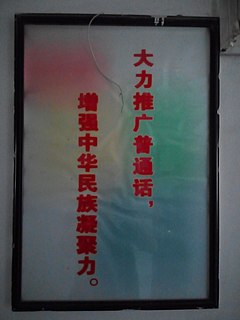 Promotion of Putonghua Campaigns to shift Chinese dialects to Standard Mandarin
