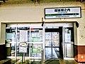 Echigo-Horinouchi Station Kaisatsuguchi.jpg