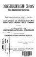 Encyclopædia Granat vol 40-3 ed11 192x.pdf