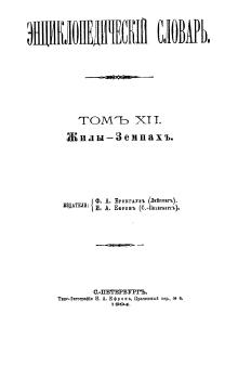 Encyclopedicheskii slovar tom 12.djvu