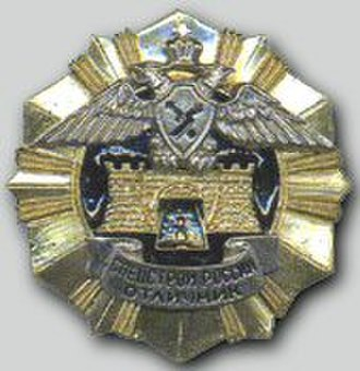 Awards and emblems of the Ministry of Defence of the Russian Federation - Type 1