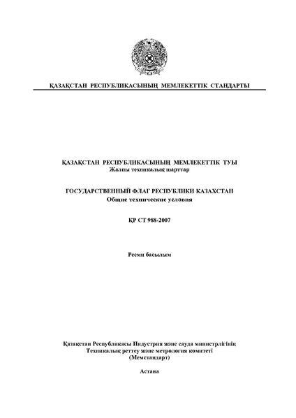 File:Flag of Kazakhstan Official Measurements.pdf