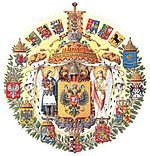 Greater Coat of Arms of the Russian Empire 1700x1767 pix Igor Barbe 2006.jpg