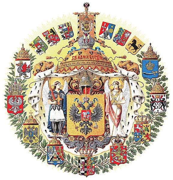 И снова об имперском флаге.  БИТВА ЗА ТРИКОЛОР. (комментарий Редакции).  Для примера Герб, изображенный на монетах.