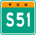 Guangdong Expwy S51 sign no name.png