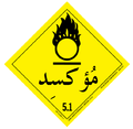 HAZMAT Class 5-1 Oxidizing Agent ar1.PNG