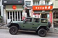 HK 上環 Sheung Wan 荷李活道 Hollywood Road carpark Jeep Wrangler 吉普車 Rubicon ARB October 2018 IX2 03.jpg