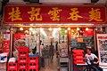 HK 荃灣 Tsuen Wan 眾安街 Chung On Street July 2018 IX2 shop noodle restaurant sign.jpg