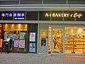 HK Sai Ying Pun 西環正街 Centre Street 縉城峰 Island Crest A-1 Bakery & Cafe shops First Street May-2013.JPG