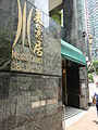 HK Sheung Wan 38 Queen's Road West Medal Court name sign July-2015 DSC.JPG