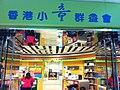HK Sheung Wan Civic Municipal Building BGCA Boys' and Girls' Clubs Association of Hong Kong Dec-2012.JPG