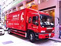 HK Sheung Wan Wing Lok Street Santa Fe Records Management red Isuzu trucker Nov-2012.JPG