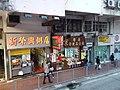 HK tram 7 view 港島東區 Eastern District 西灣河 Sai Wan Ho 筲箕灣道 Shau Kei Wan Road March 2021 SSG 12.jpg