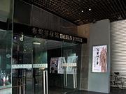 Haidian Museum.jpg