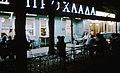 Hammond Slides Moscow 74. Prokhlada Cafe.jpg