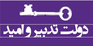 2013 Hassan Rouhani presidential campaign