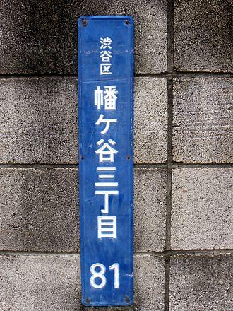 Hatagaya, Shibuya - Hatagaya 3chome81 shibuya
