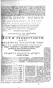 Hexabiblos -Constantine Harmenopoulos - 1587 - Lyon - first page.png