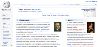 Serbian Wikipedia - Image: Homepage of sr Wiki 2015