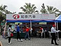 Hotai Motor recruitment booth at NTU 20180303.jpg