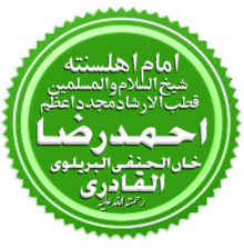 Ahmed raza khan barelvi wikipedia title aala hazrat fandeluxe Choice Image