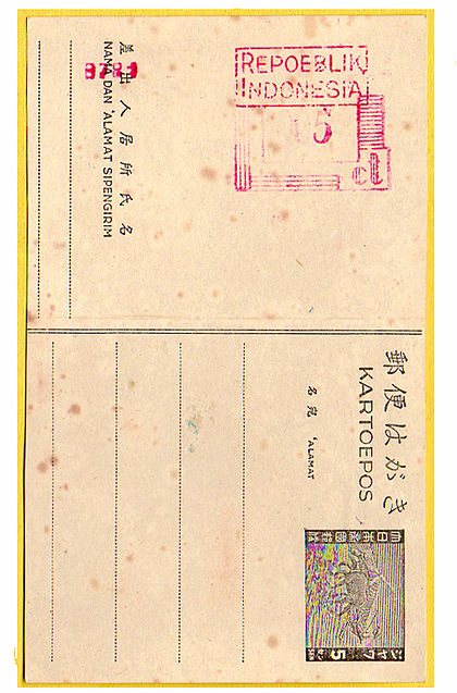 Indonesia stamp type DA1 in red.jpg