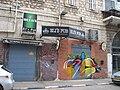 Jaffa street, Haifa (27).JPG