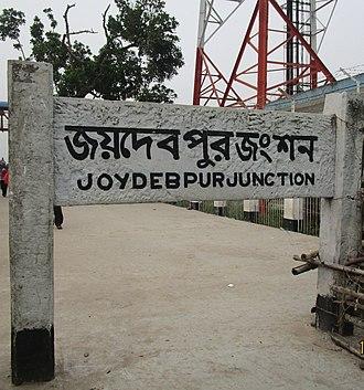 Joydebpur railway station - Joydebpur Railway Station nameplate
