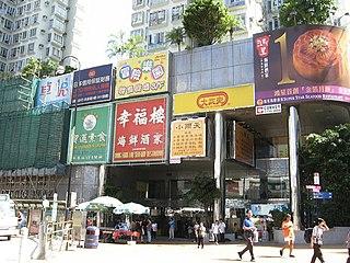 Kwai Chung Plaza Building in Kwai Chung, Hong Kong