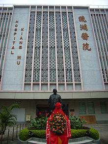 Kiang Wu Hospital Wikipedia