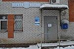 Krasnaya Gorka Postal Office 141051 - 4.jpeg