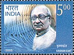 Krishan Kant 2005 stamp of India.jpg