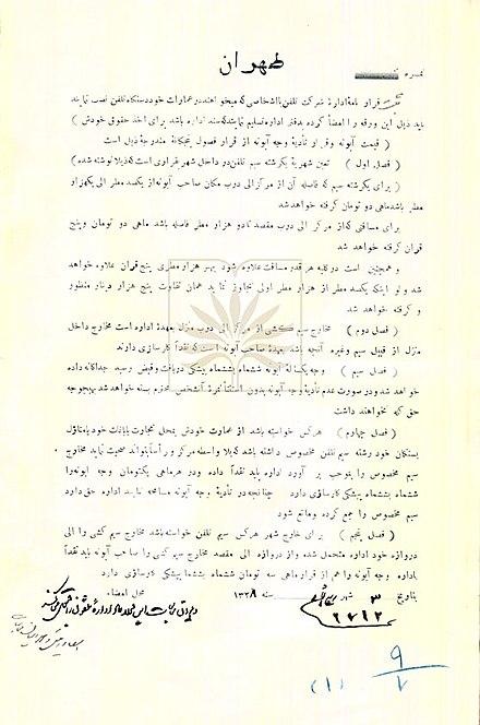 1394 persian pdf calendar