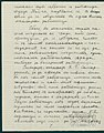 Letter from the Ottoman Bulgarian Printing Trade Union to the Bulgarian Printing Trade Union, 25 August 1909-02.jpg