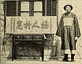 Lion and dragon in northern China (1910) (14784090945).jpg