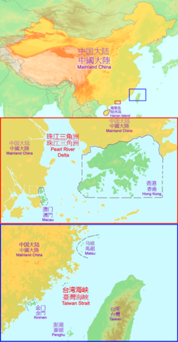 "The geopolitical term ""Mainland China"" (the highlighted area as shown above) defined as territories under direct administration of the People's Republic of China, including islands of Hainan and Zhoushan etc."