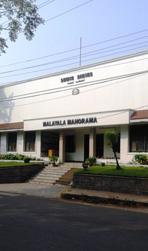 Malayala Manorama - Manorama Office, Kozhikode