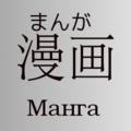 MangaS.png