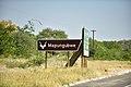 Mapungubwe, Limpopo, South Africa (20535347202).jpg