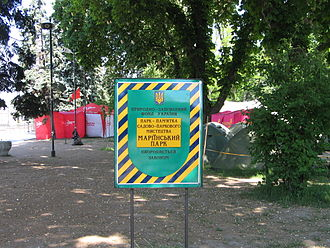 Mariinsky Park - Information sign about the park