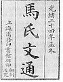 Mashi wentong première édition en 1898.jpg