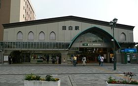 Image illustrative de l'article Gare de Mejiro