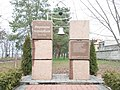 Memorial sign to the victims of Chernobyl in Kremenchuk 01.jpg