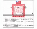 Military Service Discharge Order of Republic of China Army.jpg