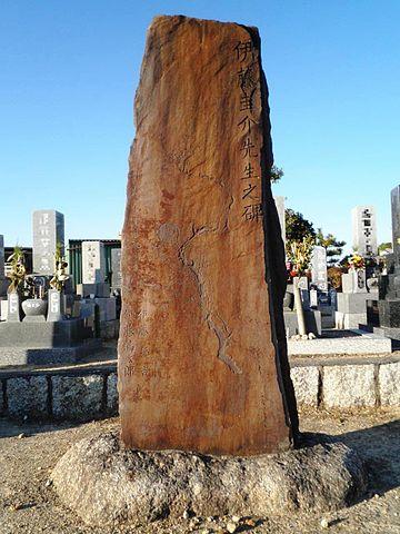 伊藤圭介の碑(愛知県名古屋市千種区平和公園)Wikipediaより