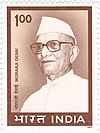 Morarji Desai 1997 stamp of India.jpg
