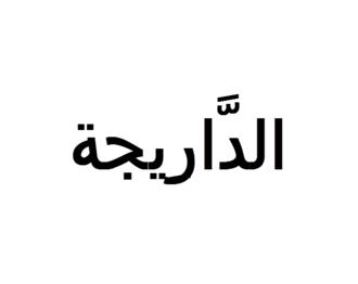 Moroccan Darija - Image: Moroccan Darija