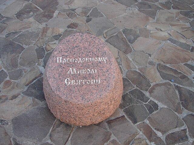 https://upload.wikimedia.org/wikipedia/commons/thumb/b/b4/MykolaSviatoshaMonumentKyiv4.jpg/640px-MykolaSviatoshaMonumentKyiv4.jpg