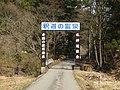 Namezawa Onsen arch.jpg
